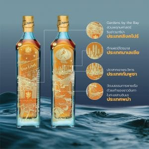 johnnie-walker-treasures-of-south-east-asia