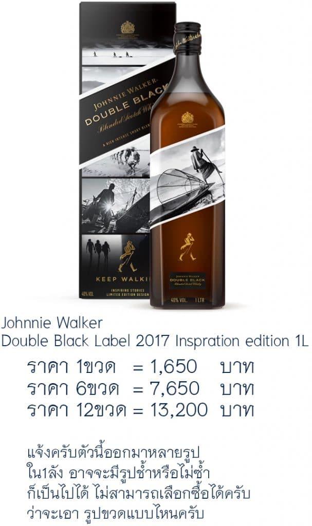 Johnnie Walker Double Black Label 2017 Inspration edition 1L